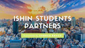 ISHIN STUDENTSパートナーズ