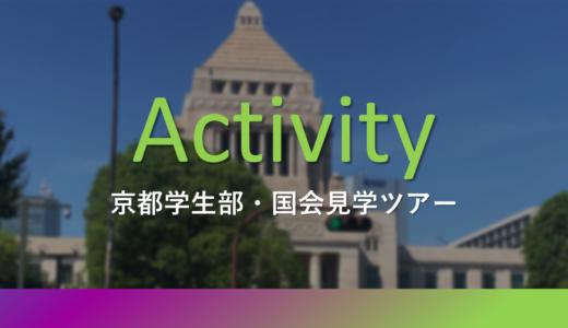 京都学生部 国会見学ツアー
