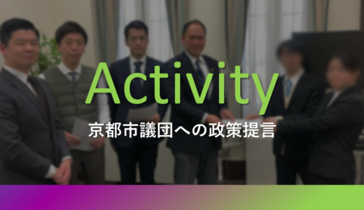 京都市議団への政策提言