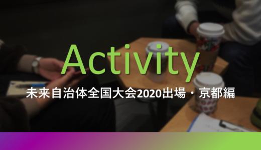 未来自治体全国大会2020・京都編