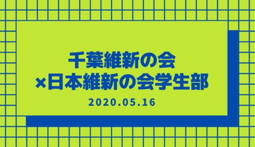 千葉維新の会×維新学生部交流会 2020.05.16