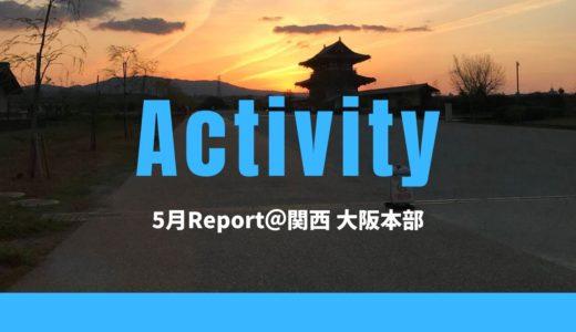 5月Report@関西 大阪本部