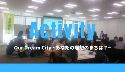Our Dream City ~あなたの理想のまちは?~
