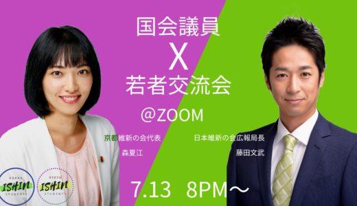 国会議員×関西若者交流会オンラインイベント