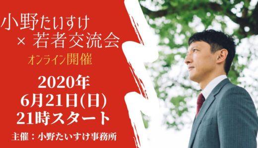 小野たいすけX若者交流会に参加致しました!