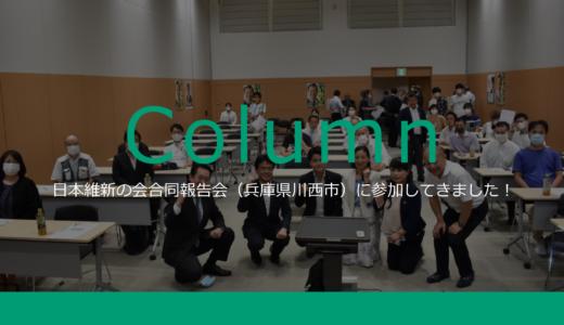 日本維新の会合同報告会(兵庫県川西市)に参加してきました!
