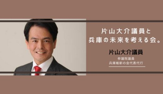 片山大介議員と兵庫の未来を考える会