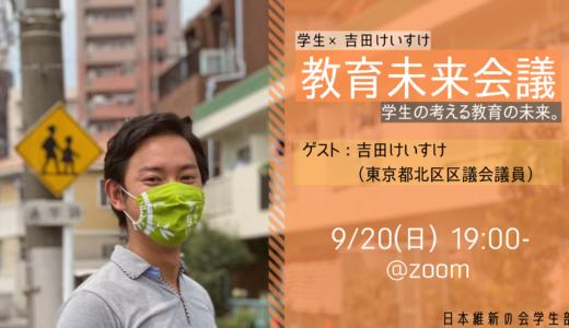 学生×吉田けいすけ 教育未来会議 開催決定!