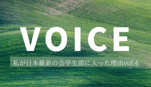 私が日本維新の会に入った理由vol.4  ~教育改革のカギは政治にあるのかも~