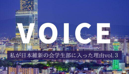 私が日本維新の会に入った理由vol.3 ~在日特権の問題をきっかけに政治に興味を~
