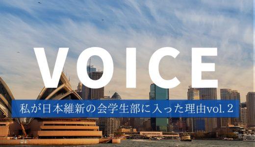 私が日本維新の会に入った理由vol.2 ~リモートでもできることはある!~