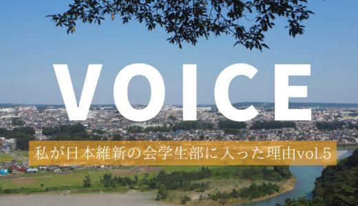 私が日本維新の会学生部に入った理由vol.5    ~本気で政治に取り組む姿に魅了された~
