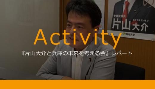 「片山大介議員と兵庫の未来を考える会」イベントレポート