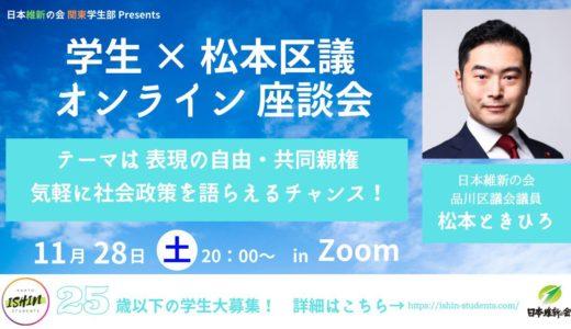 学生 X 松本区議 オンライン座談会 開催決定!