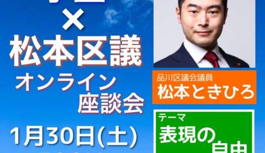 学生 X 松本区議 オンライン座談会 第二弾 開催決定!
