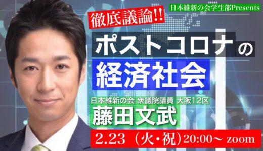 「徹底議論!ポストコロナの経済社会」by藤田文武 開催決定!