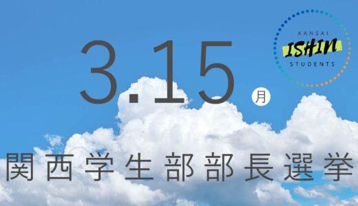 関西学生部部長選挙を行いました!