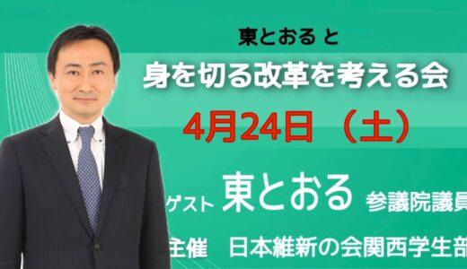 「東とおると身を切る改革を考える会」開催決定!!