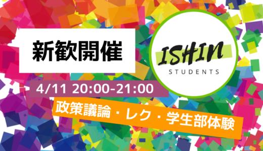 新勧イベントを開催します!!