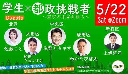 『学生×都政対挑戦者〜東京の未来を語る〜』開催決定!